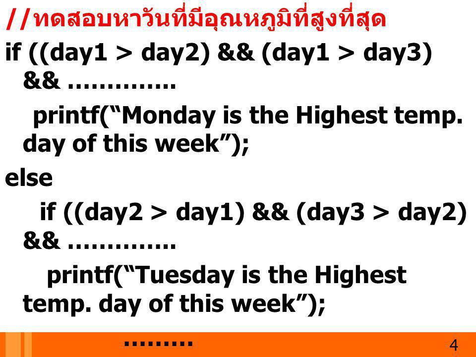 """4 // ทดสอบหาวันที่มีอุณหภูมิที่สูงที่สุด if ((day1 > day2) && (day1 > day3) && ………….. printf(""""Monday is the Highest temp. day of this week""""); else if"""