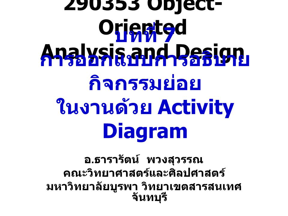 290353 Object- Oriented Analysis and Design อ.