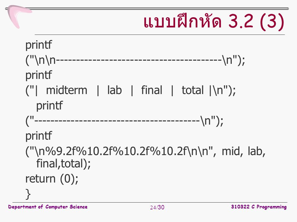 Department of Computer Science310322 C Programming 24/30 แบบฝึกหัด 3.2 (3) printf (