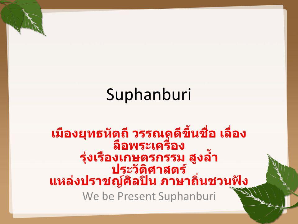 Map Suphanburi