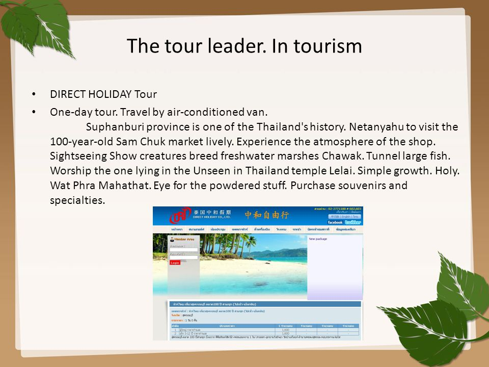 DIRECT HOLIDAY Tour One-day tour. Travel by air-conditioned van. Suphanburi province is one of the Thailand's history. Netanyahu to visit the 100-year