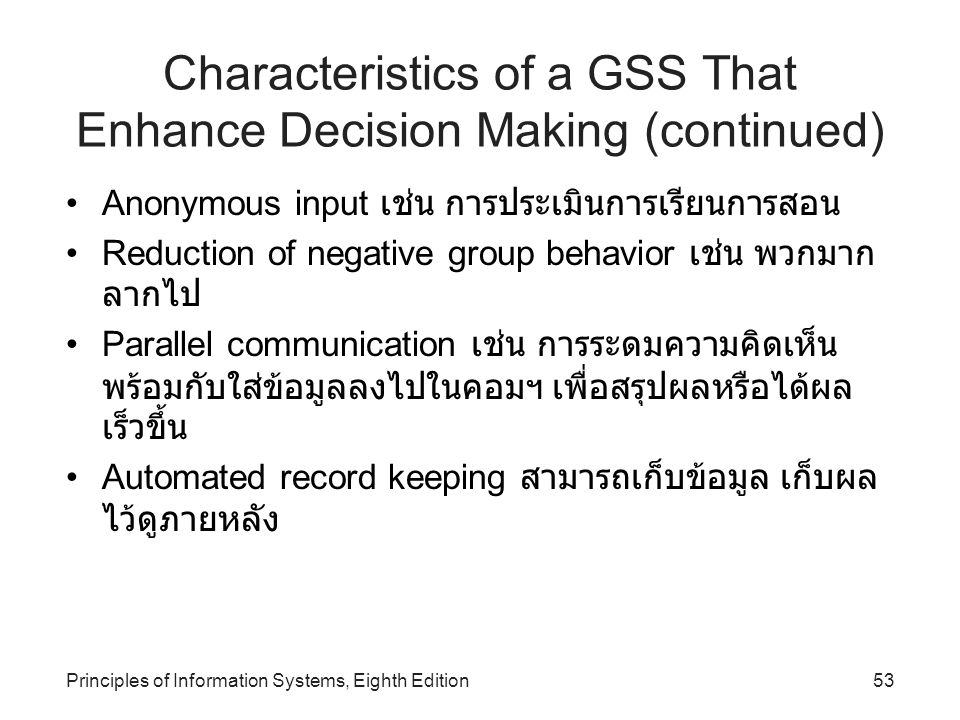 53Principles of Information Systems, Eighth Edition Characteristics of a GSS That Enhance Decision Making (continued) Anonymous input เช่น การประเมินก