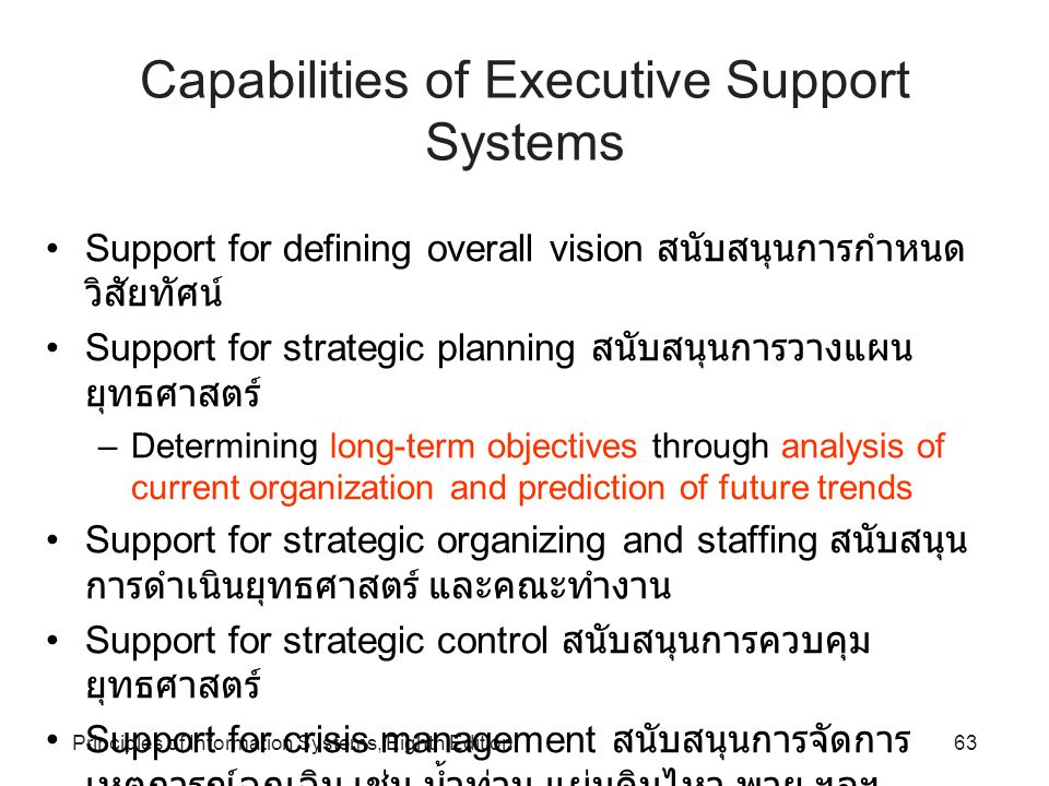 63Principles of Information Systems, Eighth Edition Capabilities of Executive Support Systems Support for defining overall vision สนับสนุนการกำหนด วิส