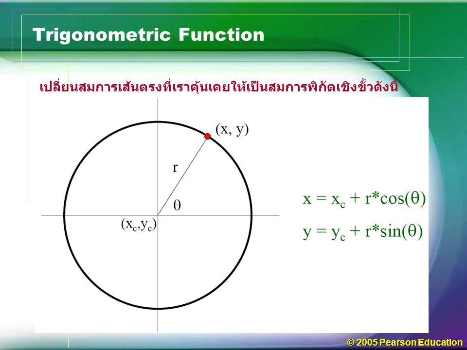 © 2005 Pearson Education Trigonometric Function เปลี่ยนสมการเส้นตรงที่เราคุ้นเคยให้เป็นสมการพิกัดเชิงขั้วดังนี้