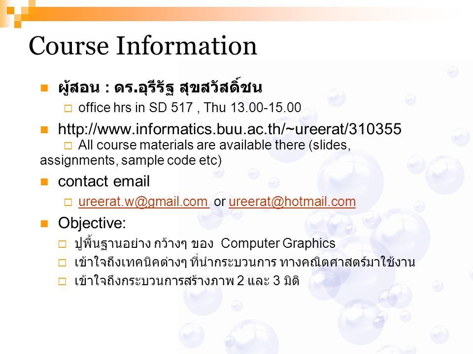 Course Information ผู้สอน : ดร. อุรีรัฐ สุขสวัสดิ์ชน  office hrs in SD 517, Thu 13.00-15.00 http://www.informatics.buu.ac.th/~ureerat/310355  All co