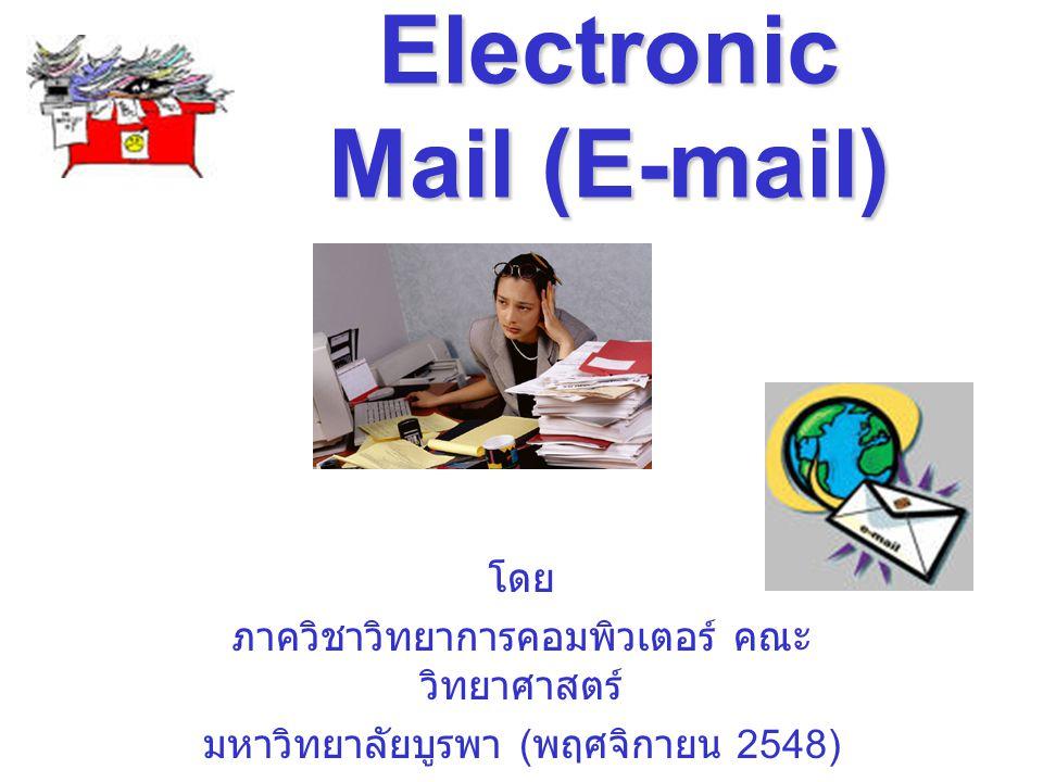 E-mail เป็นการรับส่งจดหมาย อิเล็กทรอนิกส์ที่แพร่หลายบนระบบ เครือข่ายอินเทอร์เน็ต โปรแกรมที่ใช้รับส่ง e-mail จะรับ ส่งผ่านเครื่องที่ให้บริการรับส่งเมลล์ ซึ่งเรียกว่า Mail Server
