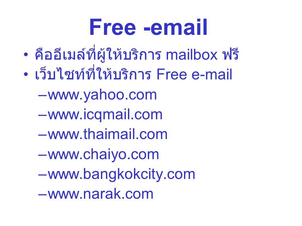 Free -email คืออีเมล์ที่ผู้ให้บริการ mailbox ฟรี เว็บไซท์ที่ให้บริการ Free e-mail –www.yahoo.com –www.icqmail.com –www.thaimail.com –www.chaiyo.com –w