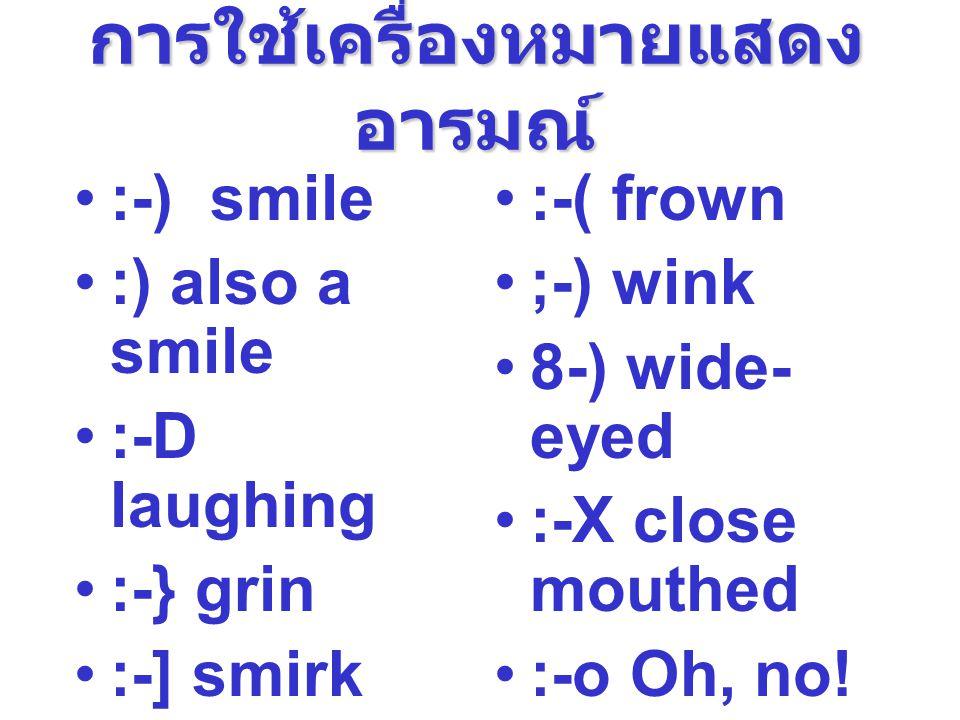 การใช้เครื่องหมายแสดง อารมณ์ :-) smile :) also a smile :-D laughing :-} grin :-] smirk :-( frown ;-) wink 8-) wide- eyed :-X close mouthed :-o Oh, no!