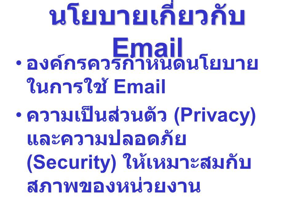 นโยบายเกี่ยวกับ Email องค์กรควรกำหนดนโยบาย ในการใช้ Email ความเป็นส่วนตัว (Privacy) และความปลอดภัย (Security) ให้เหมาะสมกับ สภาพของหน่วยงาน
