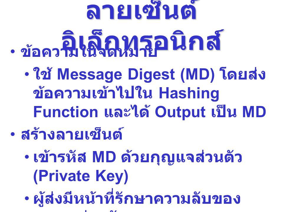 ลายเซ็นต์ อิเล็กทรอนิกส์ ข้อความในจดหมาย ใช้ Message Digest (MD) โดยส่ง ข้อความเข้าไปใน Hashing Function และได้ Output เป็น MD สร้างลายเซ็นต์ เข้ารหัส
