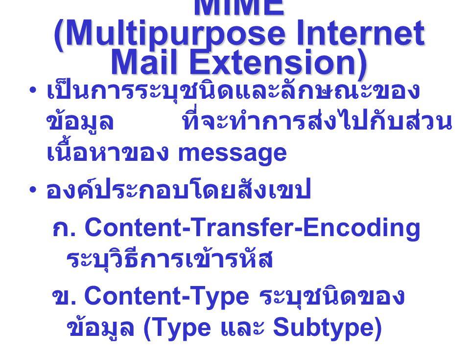 MIME (Multipurpose Internet Mail Extension) เป็นการระบุชนิดและลักษณะของ ข้อมูล ที่จะทำการส่งไปกับส่วน เนื้อหาของ message องค์ประกอบโดยสังเขป ก. Conten