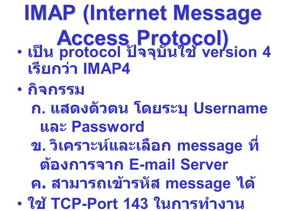 IMAP (Internet Message Access Protocol) เป็น protocol ปัจจุบันใช้ version 4 เรียกว่า IMAP4 กิจกรรม ก. แสดงตัวตน โดยระบุ Username และ Password ข. วิเคร