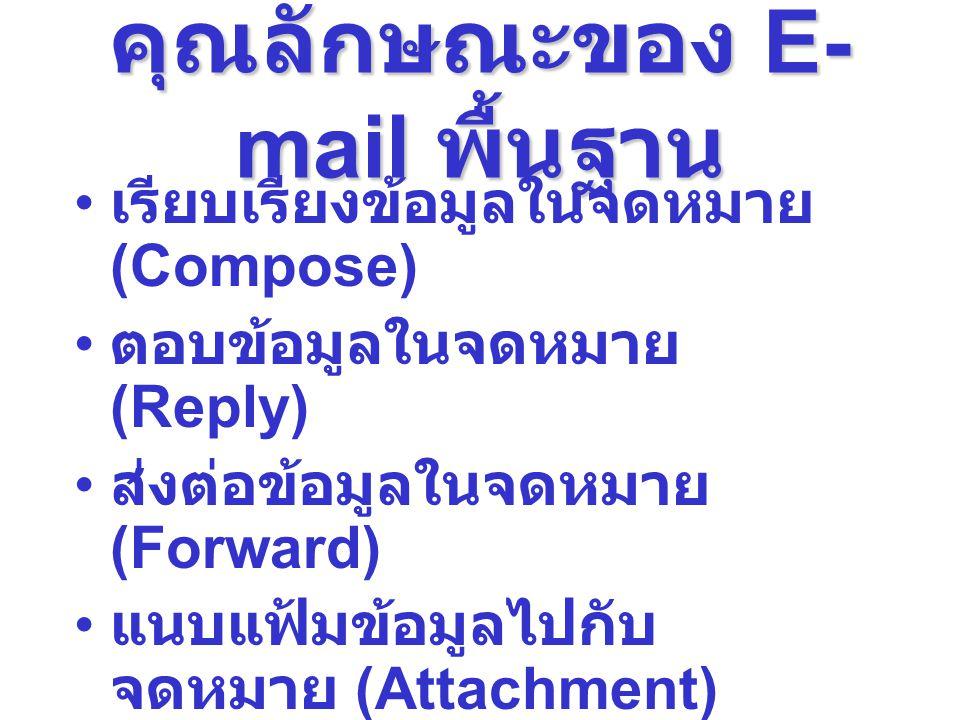 คุณลักษณะของ E- mail พื้นฐาน เรียบเรียงข้อมูลในจดหมาย (Compose) ตอบข้อมูลในจดหมาย (Reply) ส่งต่อข้อมูลในจดหมาย (Forward) แนบแฟ้มข้อมูลไปกับ จดหมาย (At