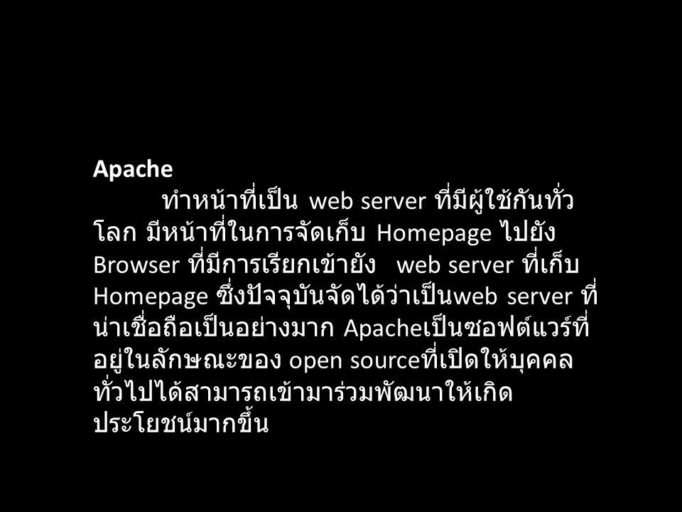 Apache ทำหน้าที่เป็น web server ที่มีผู้ใช้กันทั่ว โลก มีหน้าที่ในการจัดเก็บ Homepage ไปยัง Browser ที่มีการเรียกเข้ายัง web server ที่เก็บ Homepage ซ