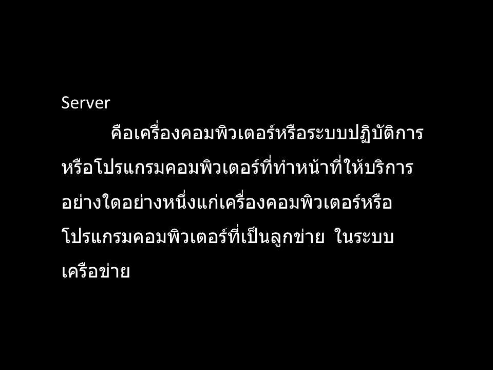 Server คือเครื่องคอมพิวเตอร์หรือระบบปฏิบัติการ หรือโปรแกรมคอมพิวเตอร์ที่ทำหน้าที่ให้บริการ อย่างใดอย่างหนึ่งแก่เครื่องคอมพิวเตอร์หรือ โปรแกรมคอมพิวเตอ