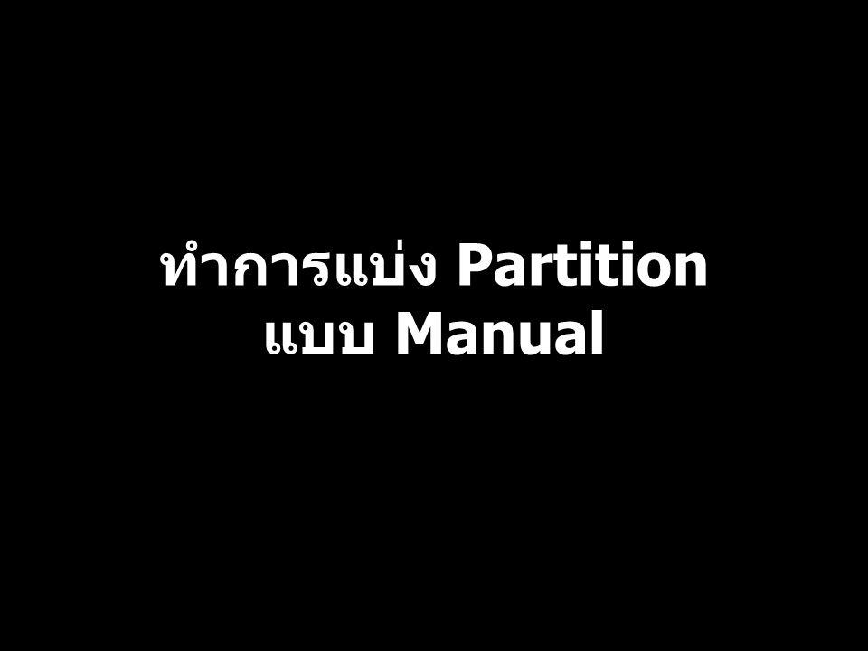 ทำการแบ่ง Partition แบบ Manual