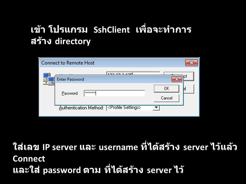 เข้า โปรแกรม SshClient เพื่อจะทำการ สร้าง directory ใส่เลข IP server และ username ที่ได้สร้าง server ไว้แล้ว Connect และใส่ password ตาม ที่ได้สร้าง s