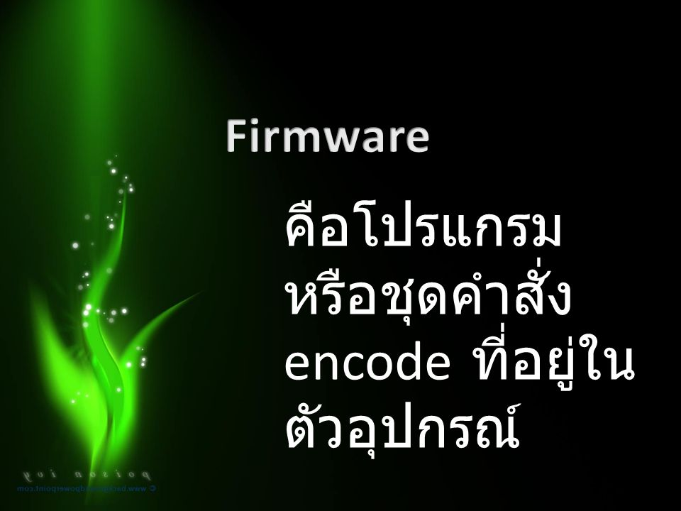 คือโปรแกรม หรือชุดคำสั่ง encode ที่อยู่ใน ตัวอุปกรณ์