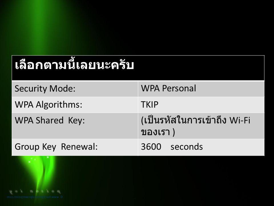เลือกตามนี้เลยนะครับ Security Mode:WPA Personal WPA Algorithms:TKIP WPA Shared Key: ( เป็นรหัสในการเข้าถึง Wi-Fi ของเรา ) Group Key Renewal:3600 secon