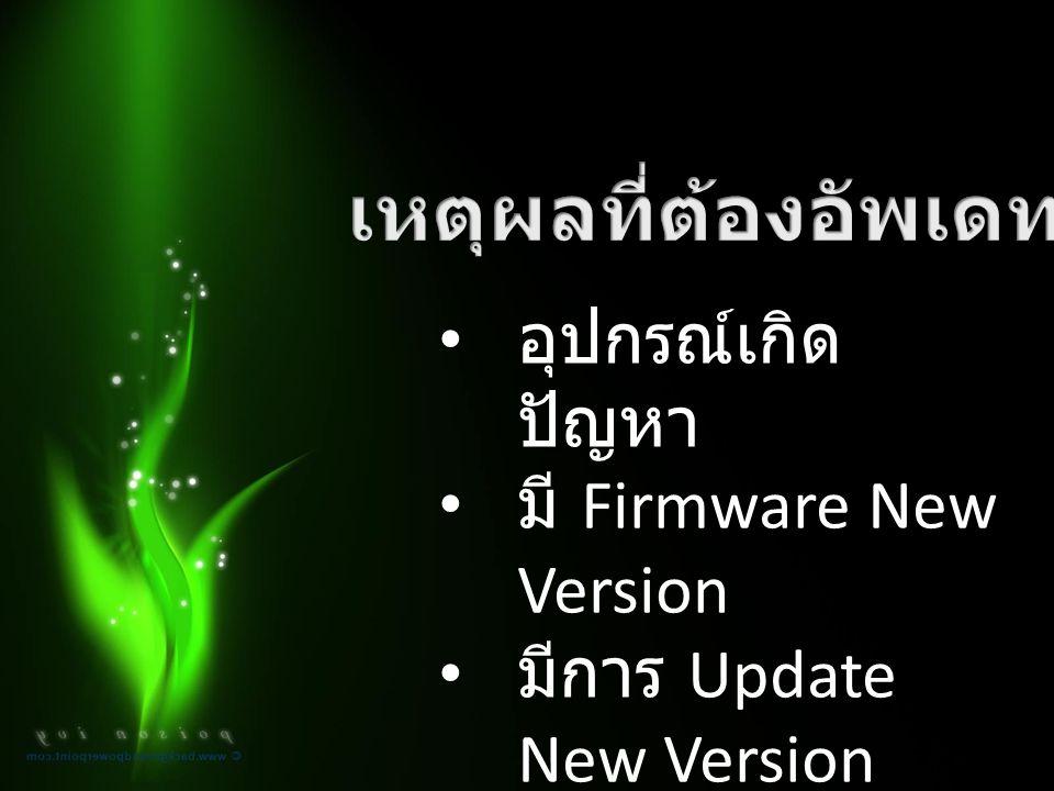 อุปกรณ์เกิด ปัญหา มี Firmware New Version มีการ Update New Version