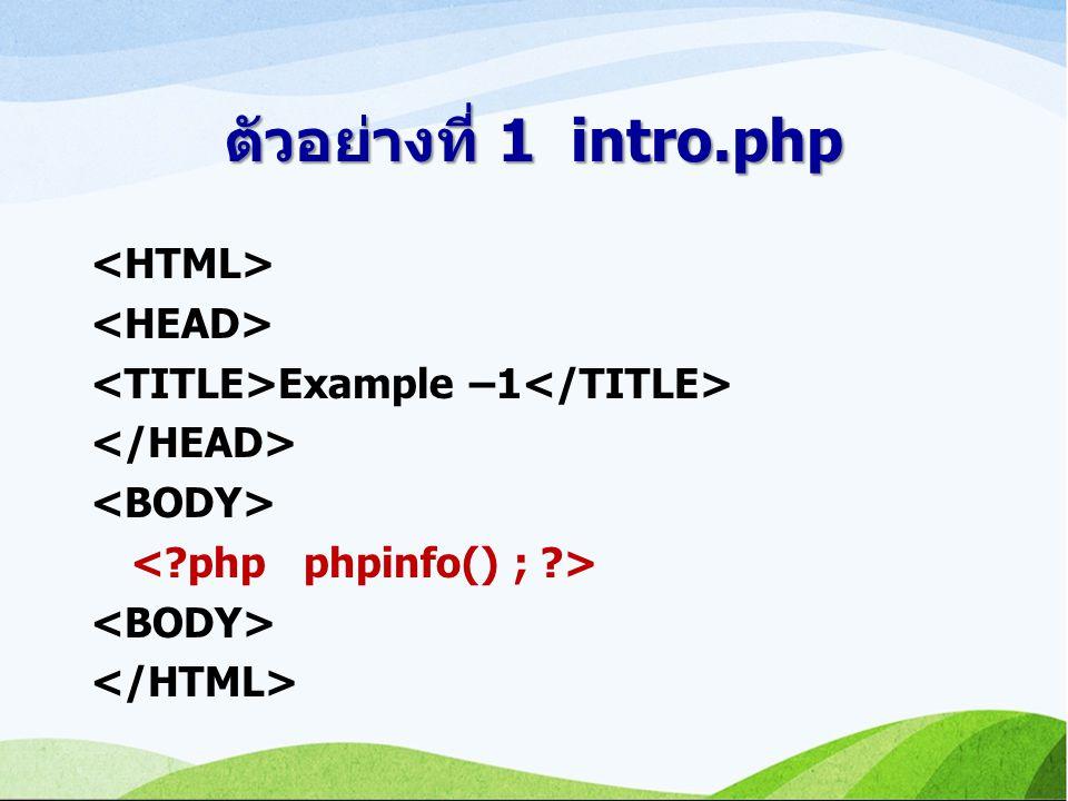 ตัวอย่างที่ 1 intro.php Example –1