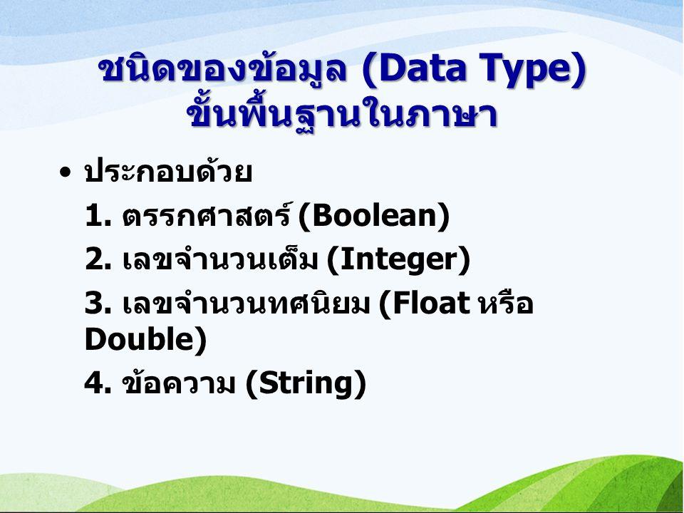 ชนิดของข้อมูล (Data Type) ขั้นพื้นฐานในภาษา ประกอบด้วย 1.
