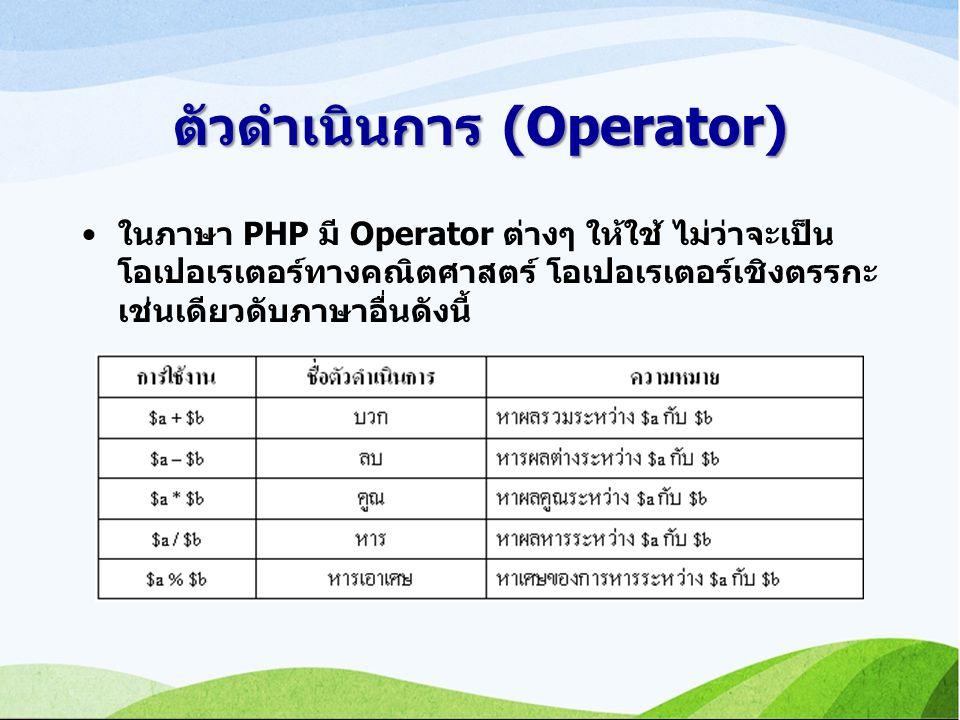 ตัวดำเนินการ (Operator) ในภาษา PHP มี Operator ต่างๆ ให้ใช้ ไม่ว่าจะเป็น โอเปอเรเตอร์ทางคณิตศาสตร์ โอเปอเรเตอร์เชิงตรรกะ เช่นเดียวดับภาษาอื่นดังนี้