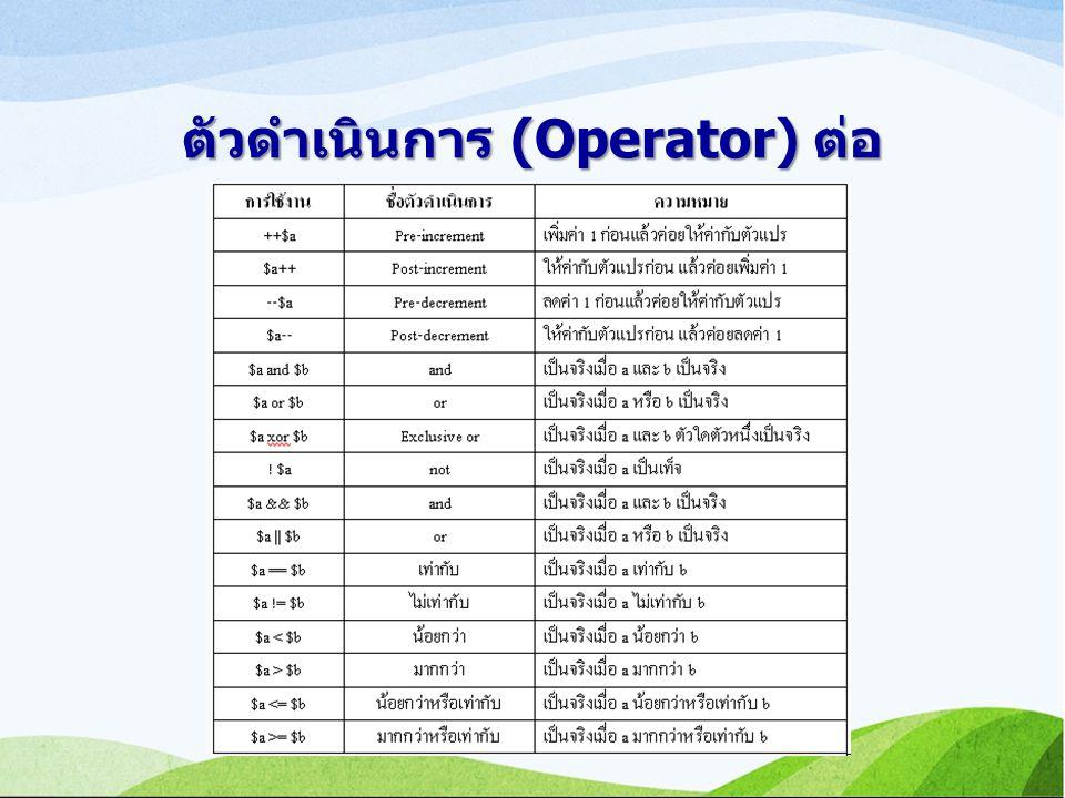 ตัวดำเนินการ (Operator) ต่อ