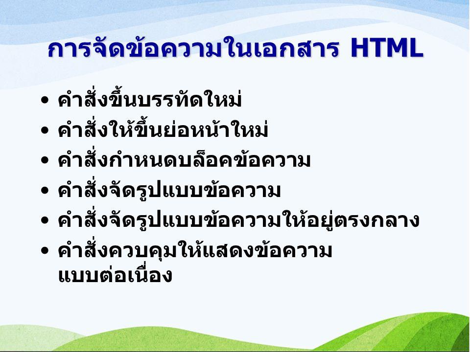 การจัดข้อความในเอกสาร HTML คำสั่งขึ้นบรรทัดใหม่ คำสั่งให้ขึ้นย่อหน้าใหม่ คำสั่งกำหนดบล็อคข้อความ คำสั่งจัดรูปแบบข้อความ คำสั่งจัดรูปแบบข้อความให้อยู่ตรงกลาง คำสั่งควบคุมให้แสดงข้อความ แบบต่อเนื่อง