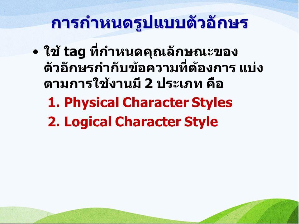 การกำหนดรูปแบบตัวอักษร ใช้ tag ที่กำหนดคุณลักษณะของ ตัวอักษรกำกับข้อความที่ต้องการ แบ่ง ตามการใช้งานมี 2 ประเภท คือ 1.