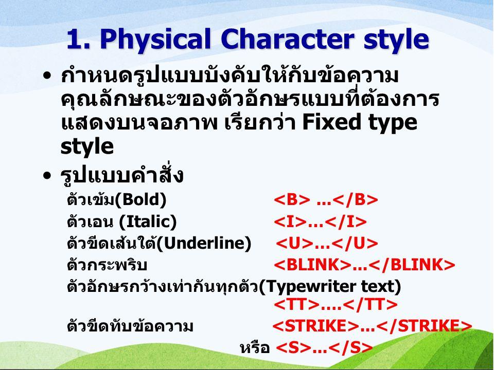 1. Physical Character style กำหนดรูปแบบบังคับให้กับข้อความ คุณลักษณะของตัวอักษรแบบที่ต้องการ แสดงบนจอภาพ เรียกว่า Fixed type style รูปแบบคำสั่ง ตัวเข้