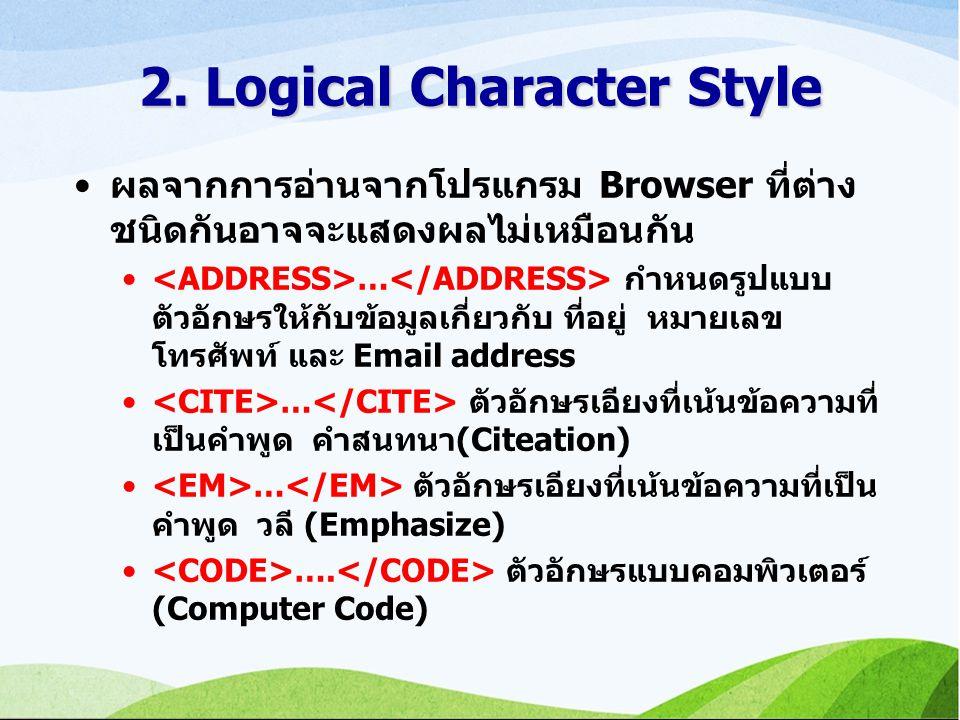 2. Logical Character Style ผลจากการอ่านจากโปรแกรม Browser ที่ต่าง ชนิดกันอาจจะแสดงผลไม่เหมือนกัน … กำหนดรูปแบบ ตัวอักษรให้กับข้อมูลเกี่ยวกับ ที่อยู่ ห