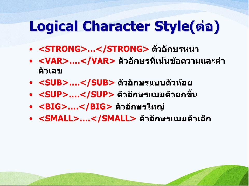 Logical Character Style(ต่อ) … ตัวอักษรหนา ….ตัวอักษรที่เน้นข้อความและค่า ตัวเลข ….