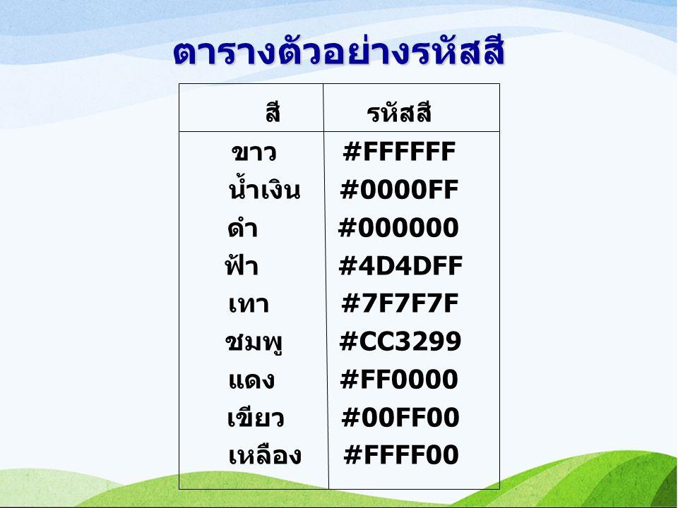 ตารางตัวอย่างรหัสสี สี รหัสสี ขาว#FFFFFF น้ำเงิน#0000FF ดำ #000000 ฟ้า #4D4DFF เทา #7F7F7F ชมพู #CC3299 แดง #FF0000 เขียว #00FF00 เหลือง #FFFF00