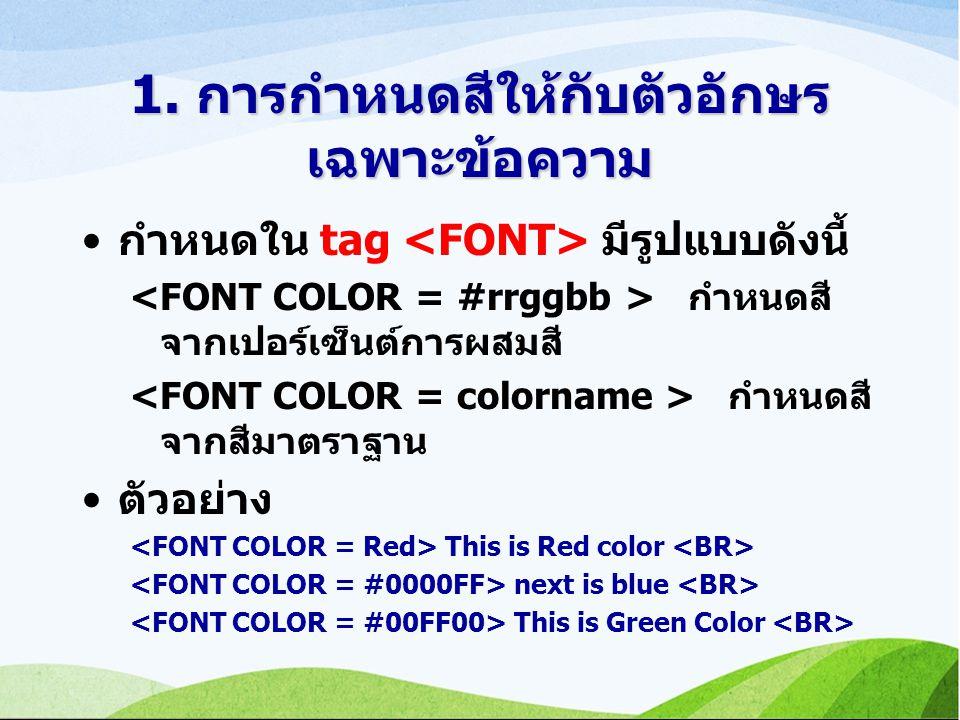 1. การกำหนดสีให้กับตัวอักษร เฉพาะข้อความ กำหนดใน tag มีรูปแบบดังนี้ กำหนดสี จากเปอร์เซ็นต์การผสมสี กำหนดสี จากสีมาตราฐาน ตัวอย่าง This is Red color ne