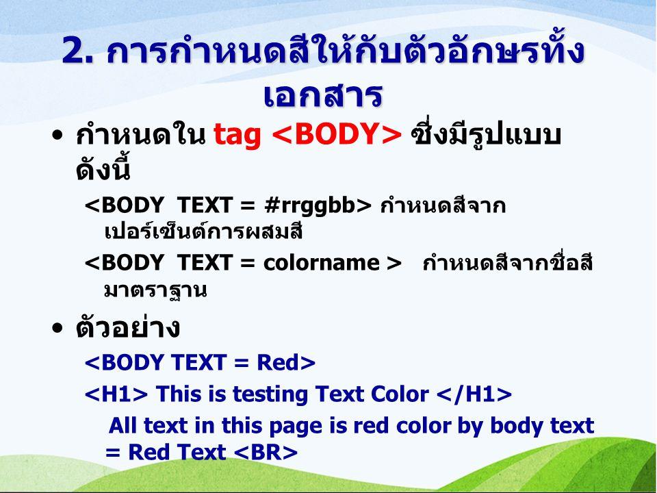 2. การกำหนดสีให้กับตัวอักษรทั้ง เอกสาร กำหนดใน tag ซี่งมีรูปแบบ ดังนี้ กำหนดสีจาก เปอร์เซ็นต์การผสมสี กำหนดสีจากชื่อสี มาตราฐาน ตัวอย่าง This is testi
