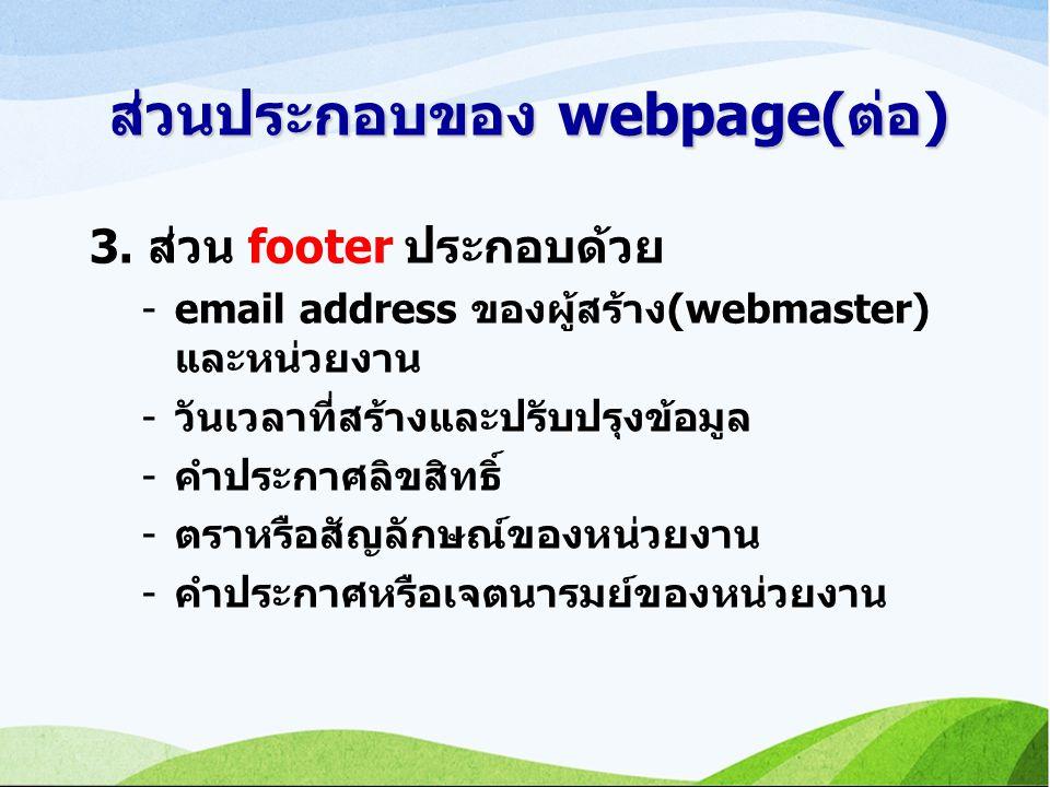 ส่วนประกอบของ webpage(ต่อ) 3.