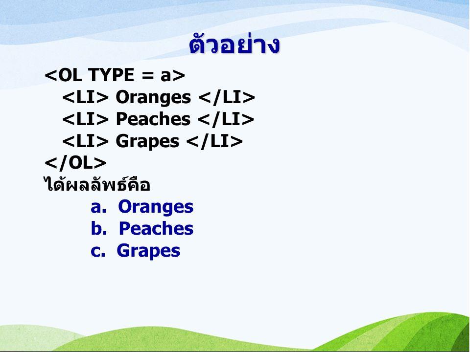 ตัวอย่าง Oranges Peaches Grapes ได้ผลลัพธ์คือ a. Oranges b. Peaches c. Grapes