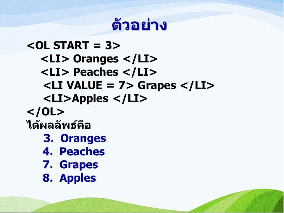 ตัวอย่าง Oranges Peaches Grapes Apples ได้ผลลัพธ์คือ 3. Oranges 4. Peaches 7. Grapes 8. Apples