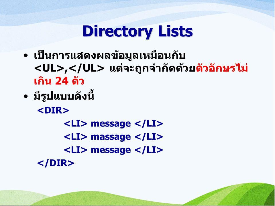Directory Lists เป็นการแสดงผลข้อมูลเหมือนกับ, แต่จะถูกจำกัดด้วยตัวอักษรไม่ เกิน 24 ตัว มีรูปแบบดังนี้ message massage message