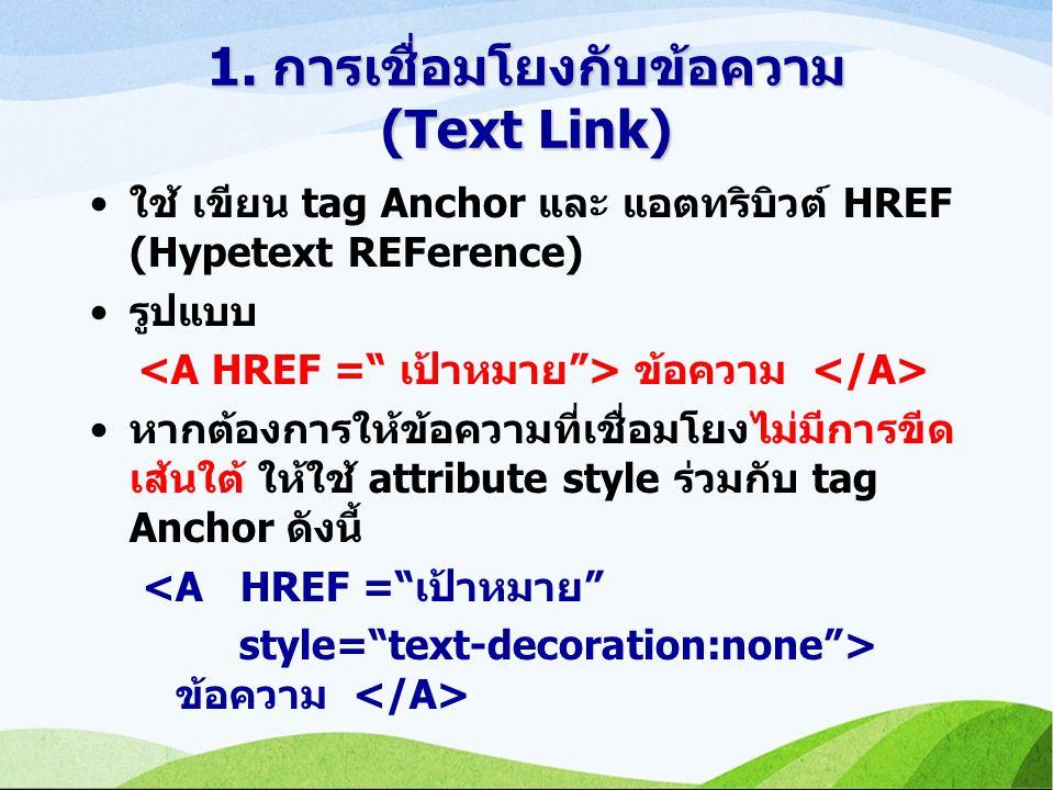 1. การเชื่อมโยงกับข้อความ (Text Link) ใช้ เขียน tag Anchor และ แอตทริบิวต์ HREF (Hypetext REFerence) รูปแบบ ข้อความ หากต้องการให้ข้อความที่เชื่อมโยงไม