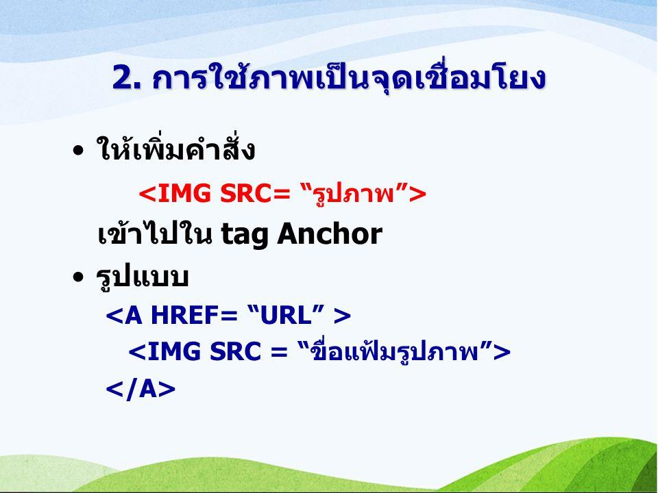 2. การใช้ภาพเป็นจุดเชื่อมโยง ให้เพิ่มคำสั่ง เข้าไปใน tag Anchor รูปแบบ