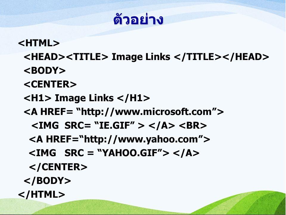 Image Links Image Links ตัวอย่าง