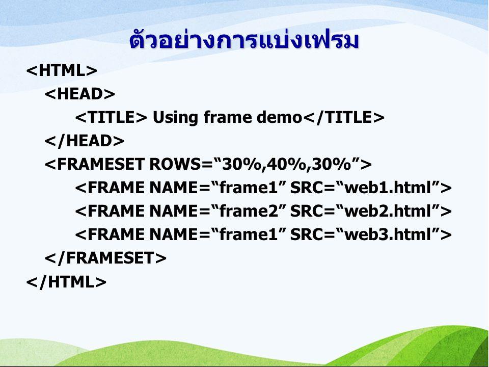 ตัวอย่างการแบ่งเฟรม Using frame demo