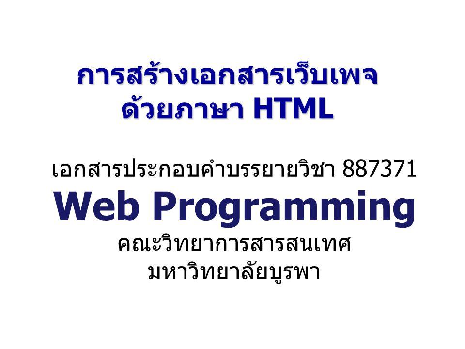 เอกสารประกอบคำบรรยายวิชา 887371 Web Programming คณะวิทยาการสารสนเทศ มหาวิทยาลัยบูรพา การสร้างเอกสารเว็บเพจ ด้วยภาษา HTML