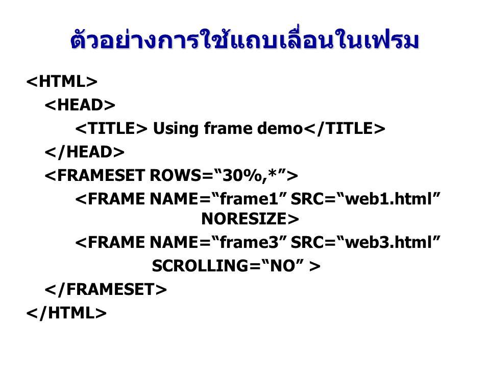 """ตัวอย่างการใช้แถบเลื่อนในเฟรม Using frame demo <FRAME NAME=""""frame3"""" SRC=""""web3.html"""" SCROLLING=""""NO"""" >"""
