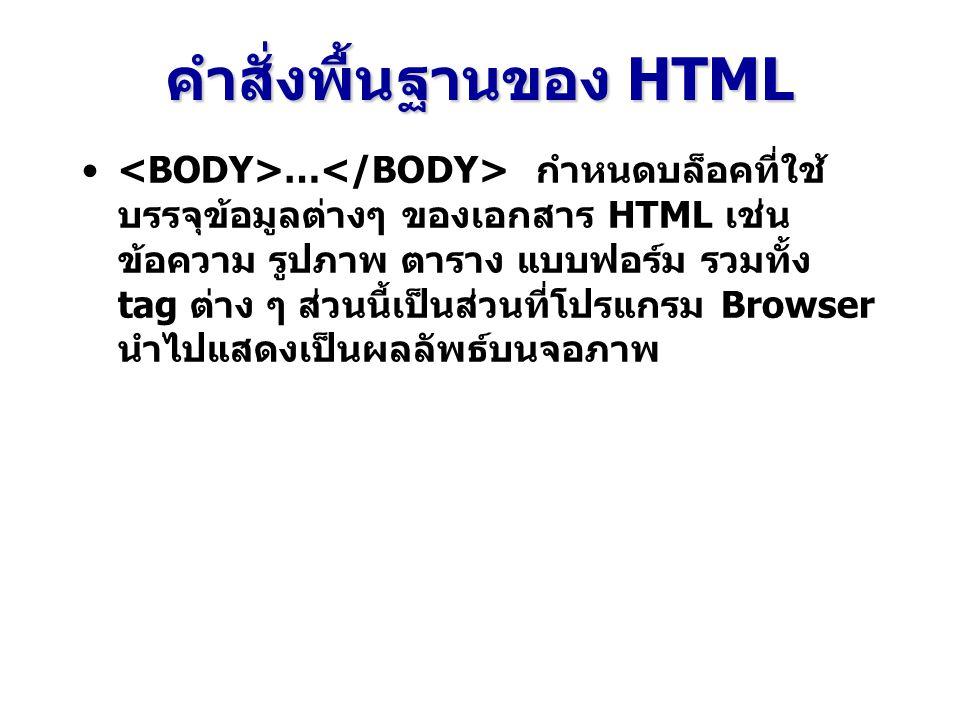 คำสั่งพื้นฐานของ HTML … กำหนดบล็อคที่ใช้ บรรจุข้อมูลต่างๆ ของเอกสาร HTML เช่น ข้อความ รูปภาพ ตาราง แบบฟอร์ม รวมทั้ง tag ต่าง ๆ ส่วนนี้เป็นส่วนที่โปรแกรม Browser นำไปแสดงเป็นผลลัพธ์บนจอภาพ