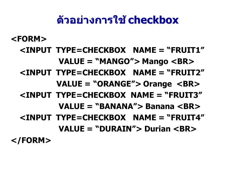 """ตัวอย่างการใช้ checkbox <INPUT TYPE=CHECKBOX NAME = """"FRUIT1"""" VALUE = """"MANGO""""> Mango <INPUT TYPE=CHECKBOX NAME = """"FRUIT2"""" VALUE = """"ORANGE""""> Orange <INP"""