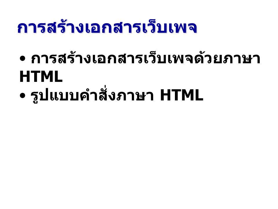 Attribute ของ (2) SCROLLING = YES/NO/AUTO ใช้กำหนดให้ เฟรมมี Scrollbar หรือไม่มี yes มี scrollbar No ไม่มี scrollbar auto browser เป็นตัวกำหนด FRAMEBORDER กำหนดให้ browser สร้างกรอบ ให้กับเฟรม FRAMEBORDER = 0 ซ่อนเส้นกรอบเฟรม ปกติค่า default ของกรอบเฟรมเป็น 5 FRAMESPACING กำหนดระยะห่างระหว่างเฟรม NORESIZE กำหนดไม่ให้ผู้ใช้เปลี่ยนแปลงขนาด เฟรมในขณะที่ใช้งาน