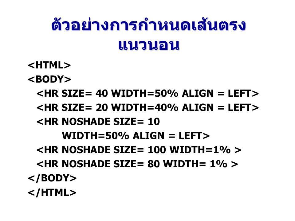 ตัวอย่างการกำหนดเส้นตรง แนวนอน <HR NOSHADE SIZE= 10 WIDTH=50% ALIGN = LEFT>